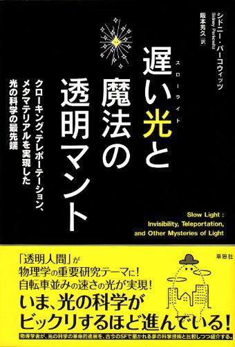 遅い光と魔法の透明マント: クローキング、テレポーテーション、メタマテリアルを実現した光の科学の最先端