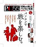 PC55-55歳から楽しむパソコン生活 (日経BPパソコンベストムック)