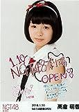 NGT48 公式生写真 劇場OPEN記念 ランダム 【高倉萌香】