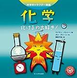 化学—化けるの大好き!— (科学キャラクター図鑑)