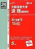 赤本164 大阪体育大学浪商高等学校 (24年度受験用)