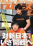 週刊 プロレス 2012年 9/19号 [雑誌]