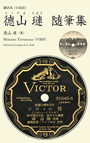徳山璉 (とくやま たまき) 随筆集 (翻訳版) 口語訳: 戦前・戦中に活躍、『ドリフの大爆笑』主題歌の元歌「隣組」を歌い、絶大な人気を誇った流行歌手のエッセイ集