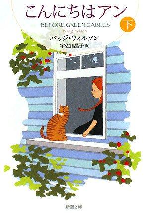 こんにちはアン〈下〉 (新潮文庫)