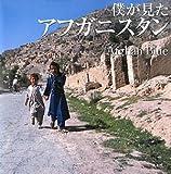僕が見たアフガニスタン Afghan Blue―久保田弘信写真集