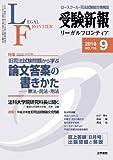受験新報 2010年 09月号 [雑誌]