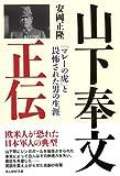山下奉文正伝―「マレーの虎」と畏怖された男の生涯 (光人社NF文庫)