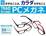 Glasses for PC パソコン用ブルーライトカット メガネ 約43.2%※カット セルフレーム スクエアタイプ (ソフトケース・クロス付き) クリアネイビー