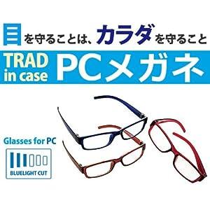 Glasses for PC パソコン用ブルーライトカット メガネ 約43.2%カット!!
