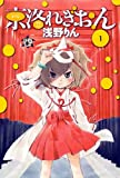 京洛れぎおん(1) (ブレイドコミックス)