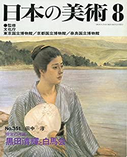 日本の美術 no.351 明治の洋画ー黒田清輝と白馬会