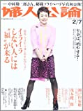 婦人公論 2013年 2/7号 [雑誌]