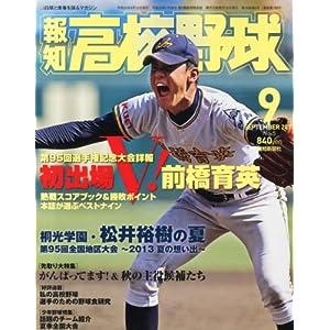 報知高校野球 2013年 09月号 [雑誌]