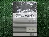 [スズキ] DR250R正規DR250R正規サービスマニュアル SJ45A 40-26280