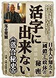 活字に出来ない《落合秘史》 日本人が知るべき「國體」と「政体」の秘密 (<DVD>)