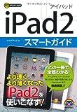 ゼロからはじめる iPad2スマートガイド
