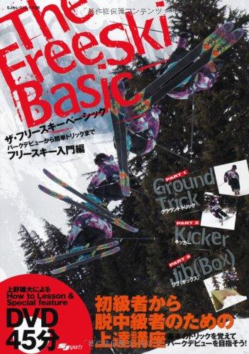 DVD付 ザ・フリースキーベーシック パークデビューから簡単トリックまで フリースキー入門編 (SJセレクトムック)