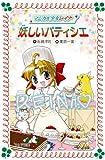 マジカル少女レイナ9 妖しいパティシエ (フォア文庫)