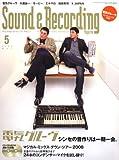 サウンド&レコーディング・マガジン 2008年 5月号 [雑誌](CD、CD-ROM付き)