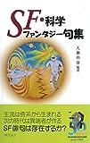 SF・科学ファンタジー句集