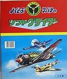 ツバメ玩具製作所  ソフトグライダー プロペラ付 (1箱は数種類の柄がランダムに30個入り)
