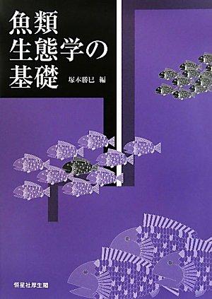 魚類生態学の基礎