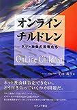 オンラインチルドレン—ネット社会の若者たち