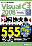 Visual C# 2008逆引き大全555の極意