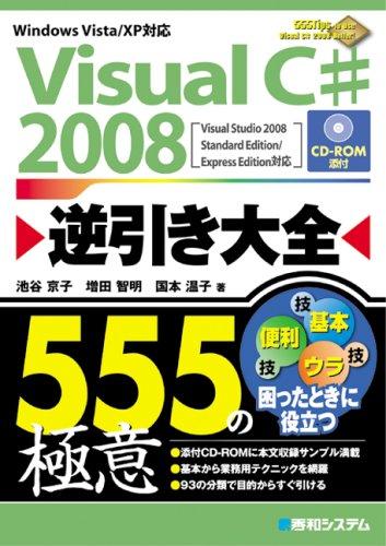 Visual(ヴィジュアル) C#2008逆引き大全555の極意