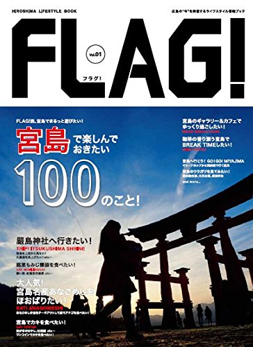 FLAG!  Vol.1 宮島で楽しんでおきたい100のこと!