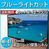 【3mm厚】ブルーライトカット液晶テレビ保護パネル46・47型【カット率42.95%】(46・47インチ)(46・47MBL2)【静電気防止スプレー付】