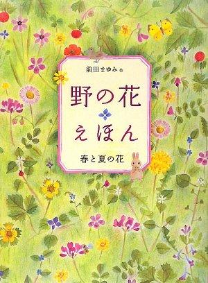野の花えほん 春と夏の花
