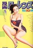 漫画ローレンス 2012年 10月号 [雑誌]
