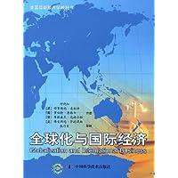 全球化与国际经济
