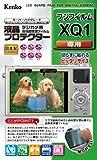 Kenko 液晶保護フィルム 液晶プロテクター FUJIFILM プレミアムコンパクトデジタルカメラ XQ1用 KLP-FXQ1