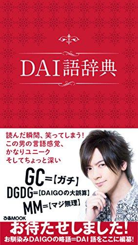 DAI語辞典 (ぴあMOOK)