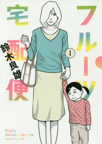デリヘル舞台のマンガ「フルーツ宅配便」濱田岳主演でドラマ化