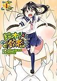 鈴木さんの鈴木くん 1巻 (デジタル版ヤングガンガンコミックス)