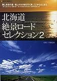 北海道絶景ロードセレクション 2―Witness the utter beauty...Absorb Hokkai (2) (NEKO MOOK (926))