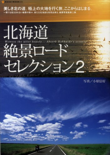 北海道絶景ロードセレクション 2―Witness the utter beauty...Absorb Hokkai (2) (NEKO MOOK (926))