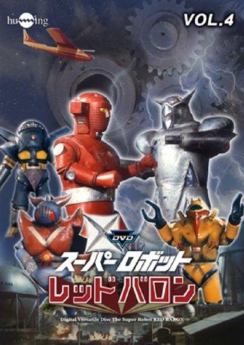 スーパーロボットレッドバロン Vol. 4 [DVD]