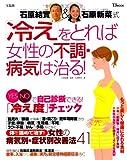 石原結實&石原新菜式 「冷え」をとれば女性の不調・病気は治る! (TJMOOK)
