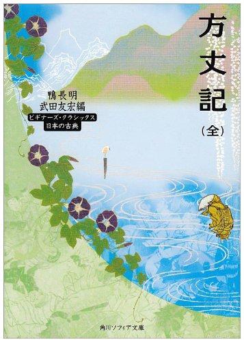方丈記(全) (角川ソフィア文庫—ビギナーズ・クラシックス)