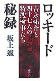 ロッキード秘録 吉永祐介と四十七人の特捜検事たち