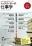 NHK「仕事学のすすめ」スペシャル トップリーダーの仕事学