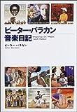 ピーター・バラカン音楽日記 [単行本(ソフトカバー)] / ピーター バラカン (著); 集英社インターナショナル (刊)