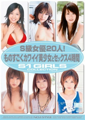 S級女優20人!ものすごくカワイイ美少女とセックス4時間