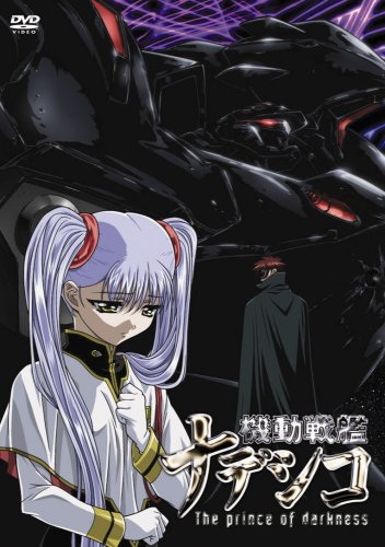 劇場版 機動戦艦ナデシコ -The prince of darkness- [DVD]
