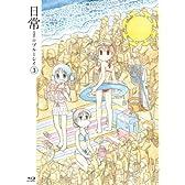 日常のブルーレイ 特装版 第3巻 [Blu-ray]