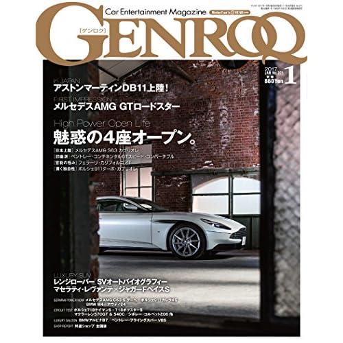 GENROQ 2017年1月号 (ゲンロク)